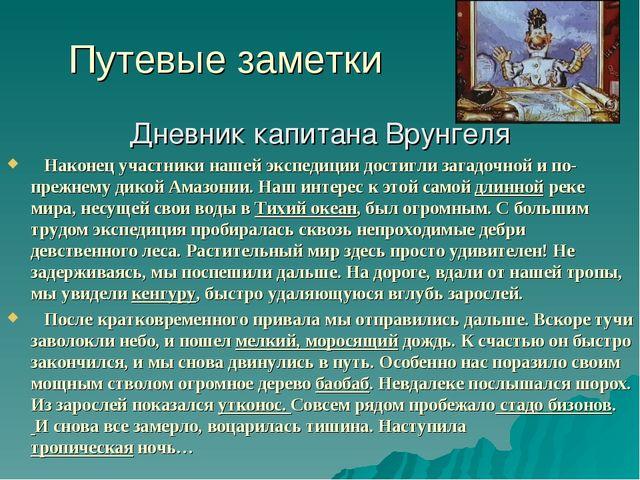 Путевые заметки Дневник капитана Врунгеля Наконец участники нашей экспедиции...