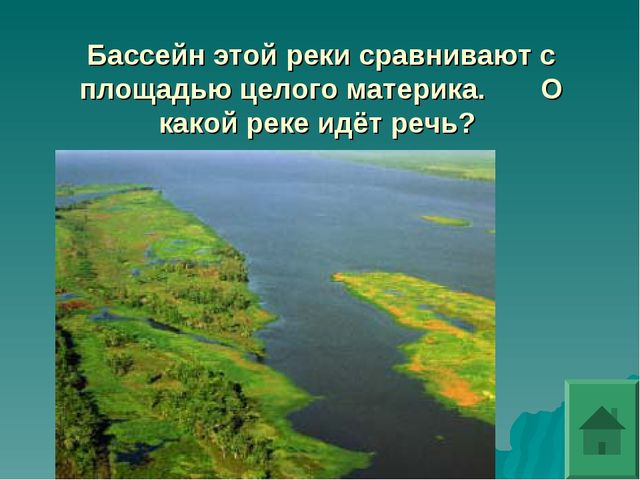 Бассейн этой реки сравнивают с площадью целого материка. О какой реке идёт ре...
