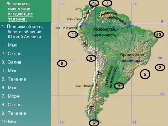 1. Подпиши объекты береговой линии Южной Америки Мыс Океан Залив Мыс Течение...