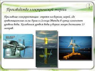 Производство электрической энергии Приливные электростанции строят на берегах