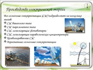 Производство электрической энергии Все солнечные электростанции (СЭС) подразд