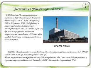 Энергетика Пензенской области 24 ТЭЦ № 1 в Пензе. В 1961 создано Пензенское р