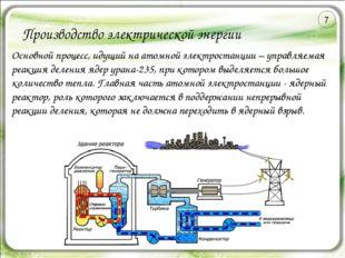 Производство электрической энергии Основной процесс, идущий на атомной электр