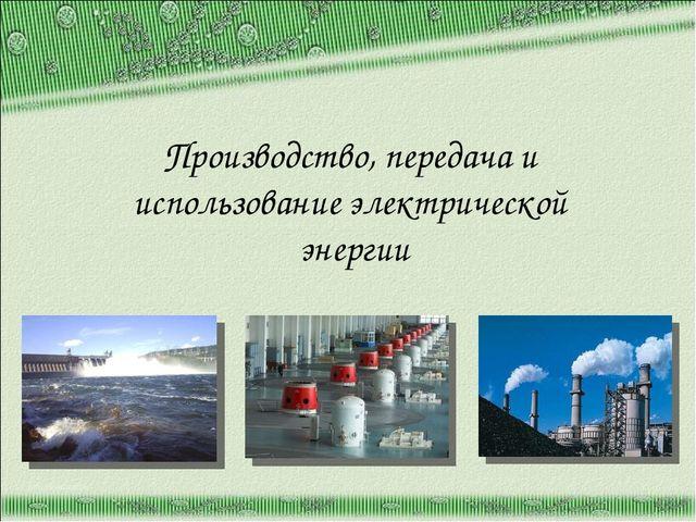 Производство, передача и использование электрической энергии