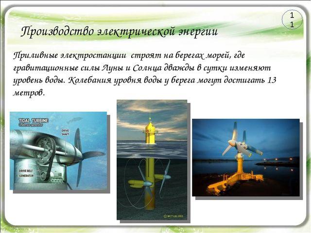 Производство электрической энергии Приливные электростанции строят на берегах...