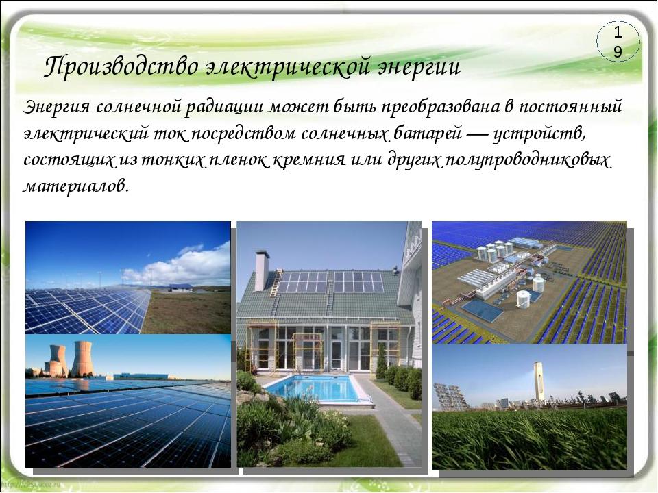 Производство электрической энергии Энергия солнечной радиации может быть прео...