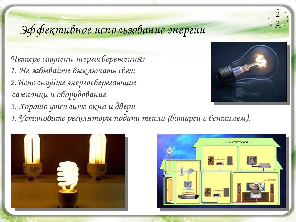 Эффективное использование энергии Четыре ступени энергосбережения: 1. Не забы...