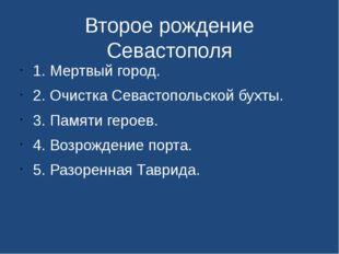 Второе рождение Севастополя 1. Мертвый город. 2. Очистка Севастопольской бухт