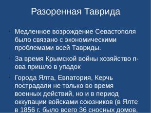 Разоренная Таврида Медленное возрождение Севастополя было связано с экономиче