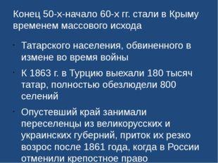 Конец 50-х-начало 60-х гг. стали в Крыму временем массового исхода Татарского