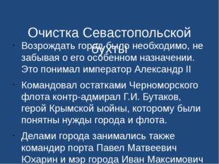 Очистка Севастопольской бухты Возрождать город было необходимо, не забывая о