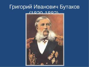 Григорий Иванович Бутаков (1820-1882).