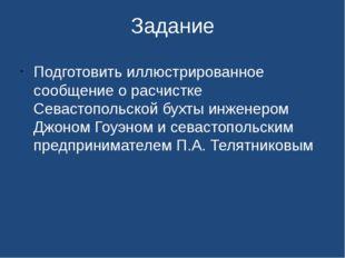 Задание Подготовить иллюстрированное сообщение о расчистке Севастопольской бу