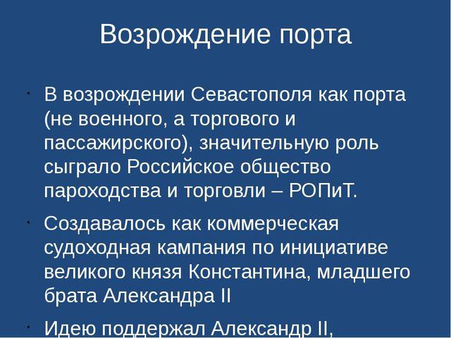 Возрождение порта В возрождении Севастополя как порта (не военного, а торгово...