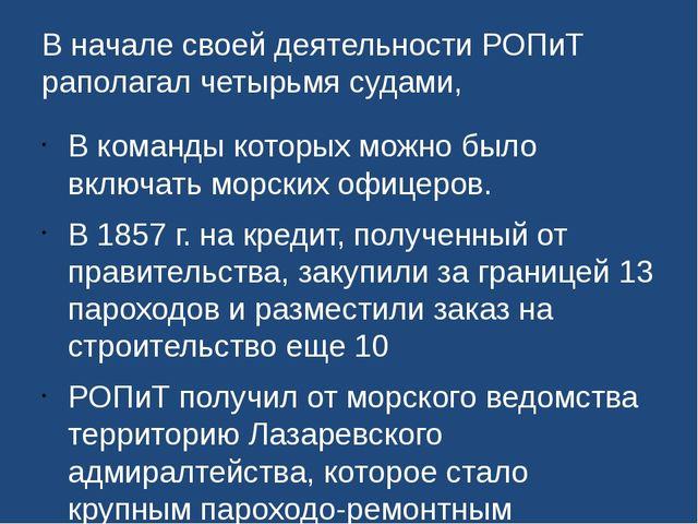 В начале своей деятельности РОПиТ раполагал четырьмя судами, В команды которы...