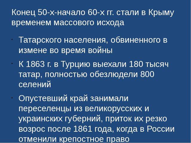 Конец 50-х-начало 60-х гг. стали в Крыму временем массового исхода Татарского...