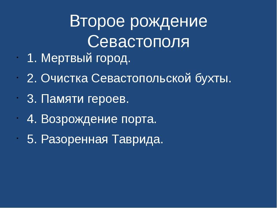 Второе рождение Севастополя 1. Мертвый город. 2. Очистка Севастопольской бухт...