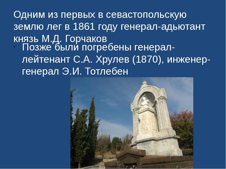 Одним из первых в севастопольскую землю лег в 1861 году генерал-адьютант княз...