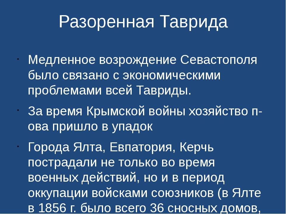 Разоренная Таврида Медленное возрождение Севастополя было связано с экономиче...