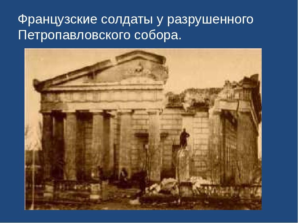 Французские солдаты у разрушенного Петропавловского собора.
