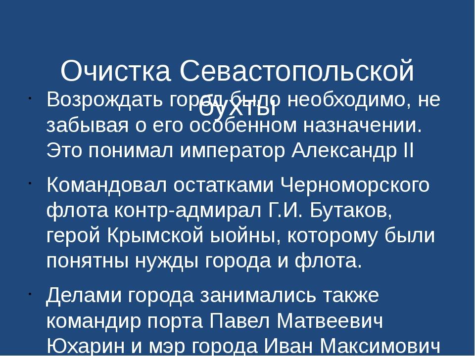 Очистка Севастопольской бухты Возрождать город было необходимо, не забывая о...