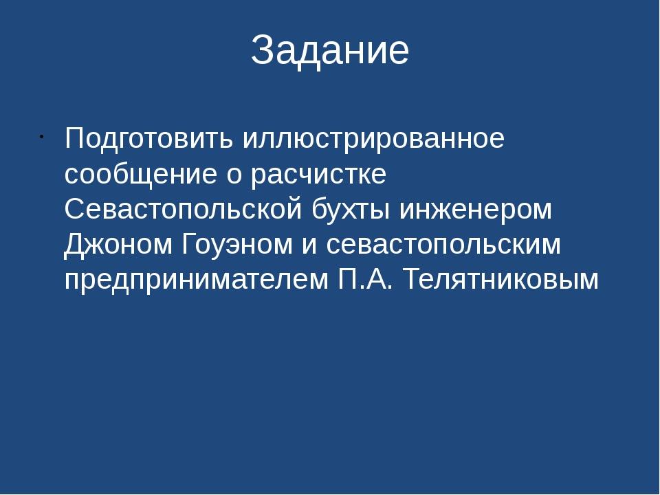 Задание Подготовить иллюстрированное сообщение о расчистке Севастопольской бу...