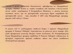 """""""Нельзя в целом изобразить впечатлений, чувствуемых на Макарьевской ярмарке."""