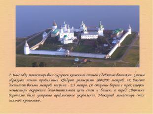 В 1667 году монастырь был окружен каменной стеной с девятью башнями. Стены об