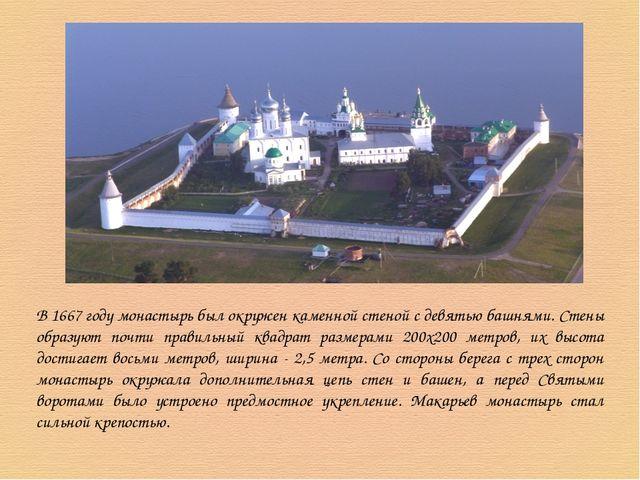 В 1667 году монастырь был окружен каменной стеной с девятью башнями. Стены об...