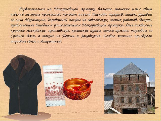 Первоначально на Макарьевской ярмарке большое значение имел сбыт изделий ме...