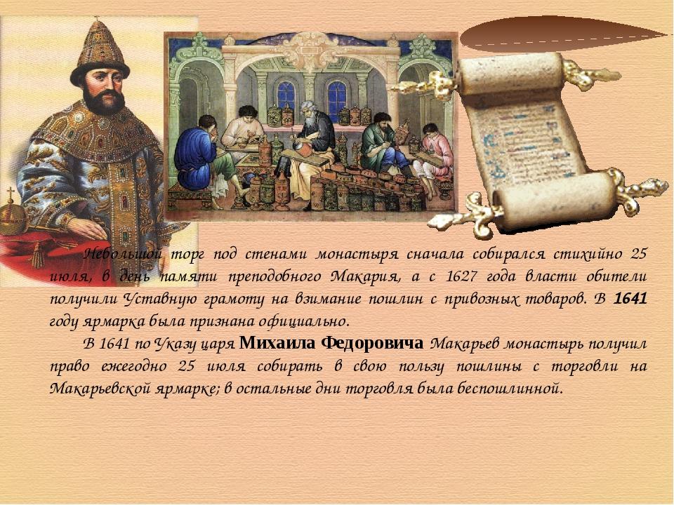 Небольшой торг под стенами монастыря сначала собирался стихийно 25 июля, в...