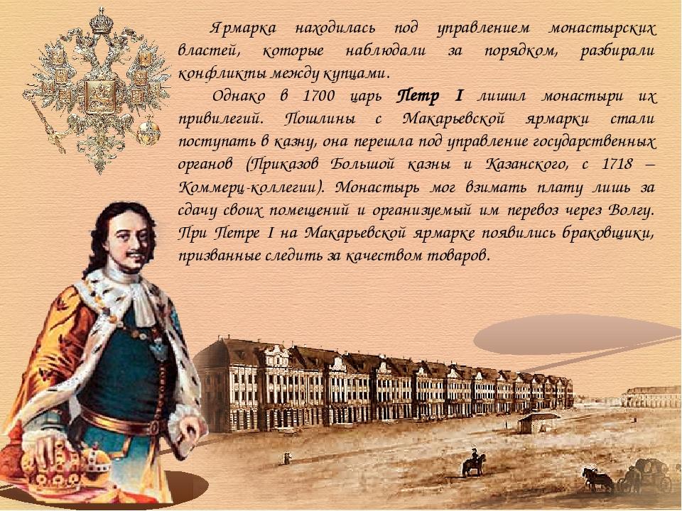 Ярмарка находилась под управлением монастырских властей, которые наблюдали...