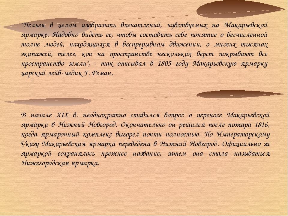 """""""Нельзя в целом изобразить впечатлений, чувствуемых на Макарьевской ярмарке...."""