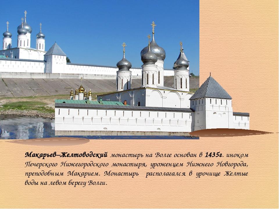 Макарьев–Желтоводский монастырь на Волге основан в 1435г. иноком Печерского Н...