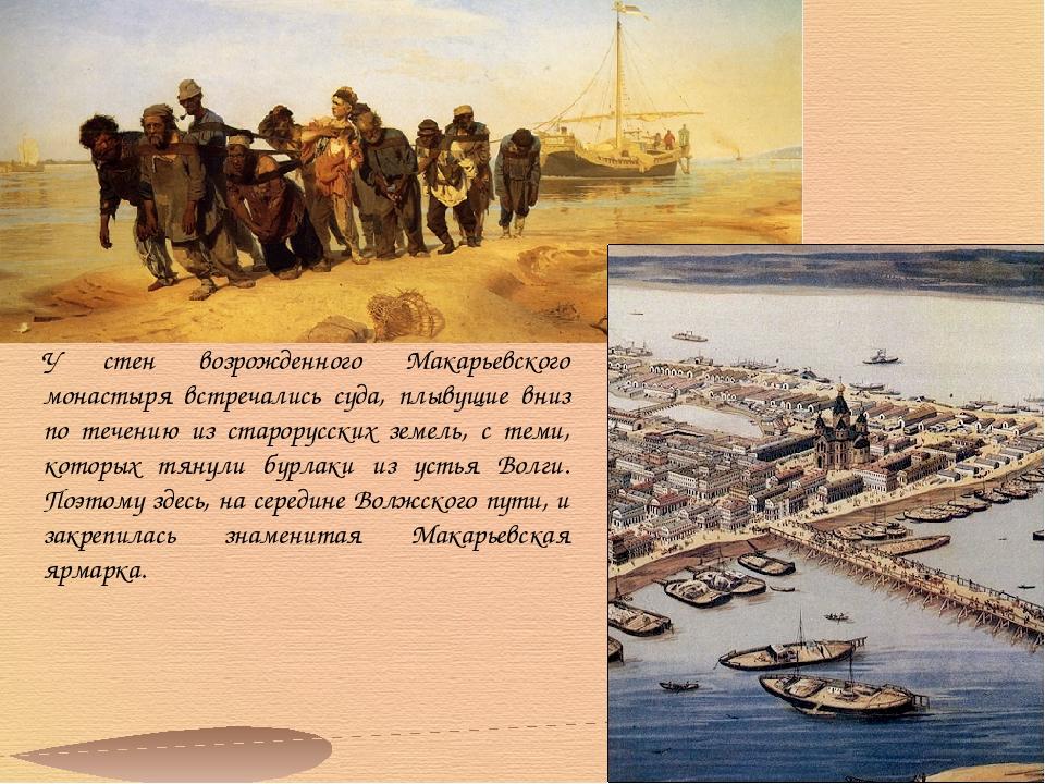 У стен возрожденного Макарьевского монастыря встречались суда, плывущие вниз...