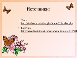 Источники: Текст. http://sitefaktov.ru/index.php/home/322-babocgka Бабочки. h