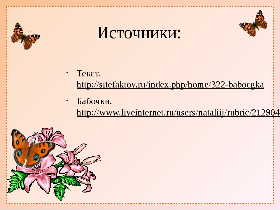 Источники: Текст. http://sitefaktov.ru/index.php/home/322-babocgka Бабочки. h...