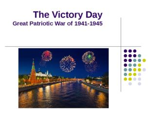 The Victory Day Great Patriotic War of 1941-1945