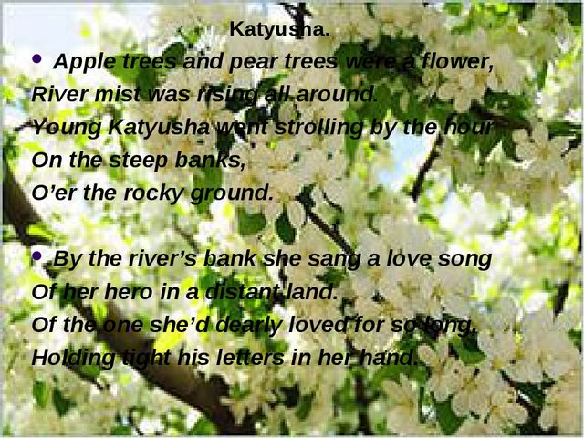 Katyusha. Apple trees and pear trees were a flower, River mist was rising al...
