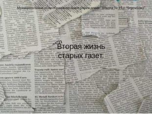 """Вторая жизнь старых газет. Муниципальное общеобразовательное учреждение """"Шко"""