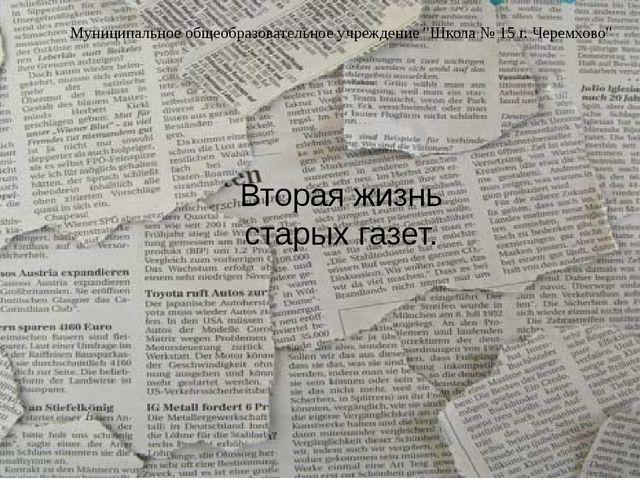 """Вторая жизнь старых газет. Муниципальное общеобразовательное учреждение """"Шко..."""