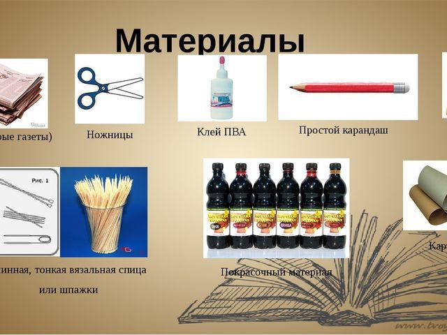 Материалы Бумага (старые газеты) Ножницы Клей ПВА Простой карандаш Длинная, т...