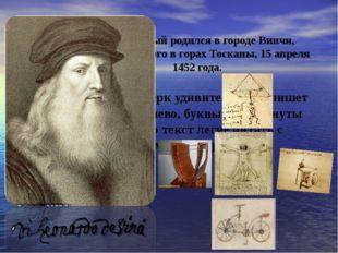 Этот ученый родился в городе Винчи, расположенного в горах Тосканы, 15 апрел