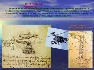 Всю свою жизнь Леонардо да Винчи был буквально одержим идеей полета. Изобрет