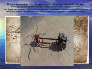 Конная колесница для наступательных боевых действий с косами. Леонардо сделал