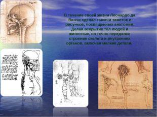 В течение своей жизни Леонардо да Винчи сделал тысячи заметок и рисунков, пос