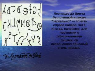 """Леонардо да Винчи был левшой и писал """"зеркально"""" — то есть справа налево, хот"""