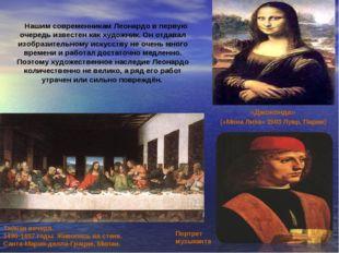 Тайная вечеря. 1495-1497 годы. Живопись на стене. Санта-Мария-делла-Грацие, М