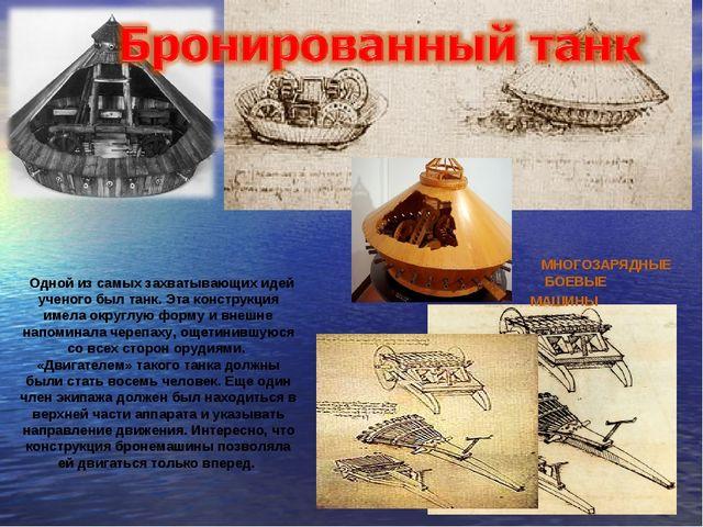 МНОГОЗАРЯДНЫЕ БОЕВЫЕ МАШИНЫ Одной из самых захватывающих идей ученого был тан...