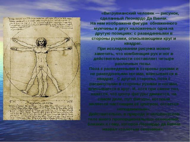 «Витрувианский человек — рисунок, сделанный Леонардо Да Винчи. На нем изобра...